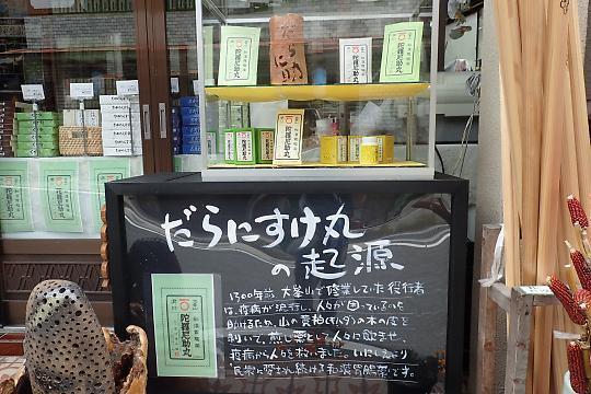 20160611kannomine20